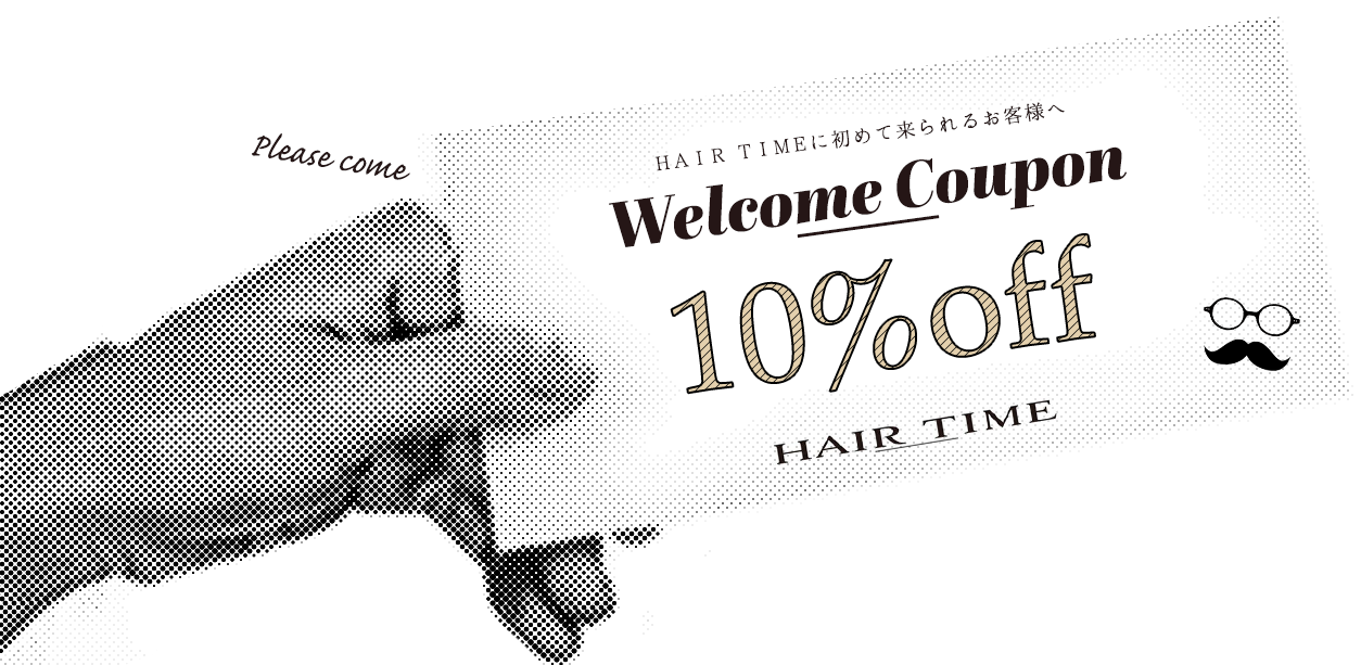 HAIR TIMEに初めて来られるお客様へ Welcome Coupon 10%OFF