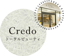 CREDO by HAIR TIMEの店舗コンセプトは「トータルビューティ」